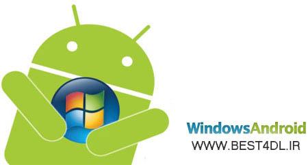 WindowsAndroid اجرای برنامه و بازی آندروید روی ویندوز با WindowsAndroid 4.0.3